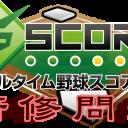 G-SCORE_研修問題_ロゴ