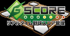 野球スコアを学習:G-SCORE